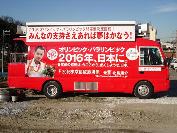 宣伝カーのご紹介 | 株式会社車...